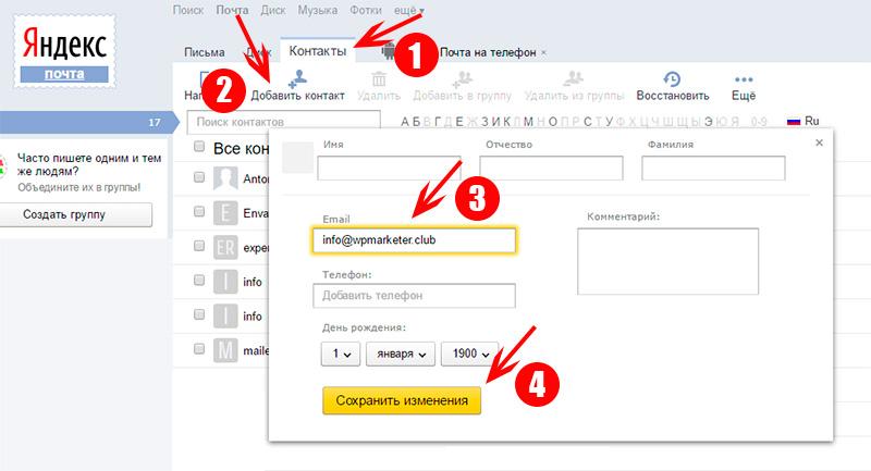 Настройка почты Yandex
